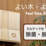 sterilizing-deodorizing-machine-date-kumiko-traditional-craft-version-01