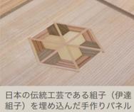 sterilizing-deodorizing-machine-date-kumiko-traditional-craft-version-02